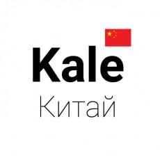 Kale Китай